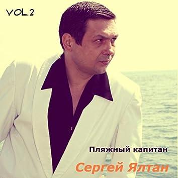 Beach Captain, Vol. 2