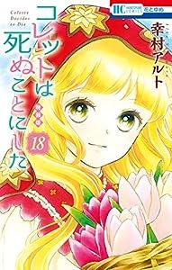 コレットは死ぬことにした【カラー画集付き特装版】 18 (花とゆめコミックス)