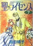 聖(セント)〓ライセンス (7) (Asuka comics DX)