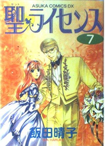 聖(セント)〓ライセンス (7) (Asuka comics DX)の詳細を見る