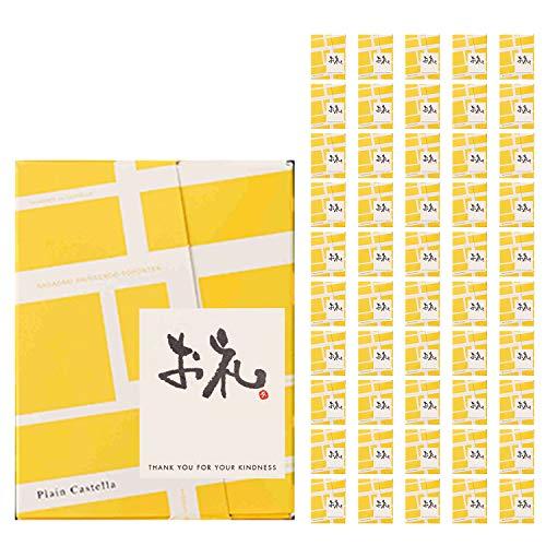 長崎心泉堂 プチギフト 幸せの黄色いカステラ 個包装50個入り 〔「お礼」メッセージシール付き/お返しやお礼の品に〕