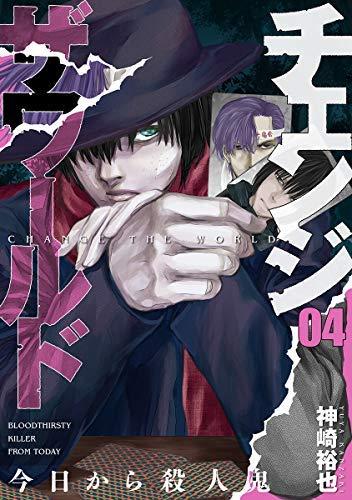 チェンジザワールド -今日から殺人鬼- コミック 1-4巻セット