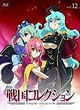 戦国コレクション Vol.12[Blu-ray/ブルーレイ]