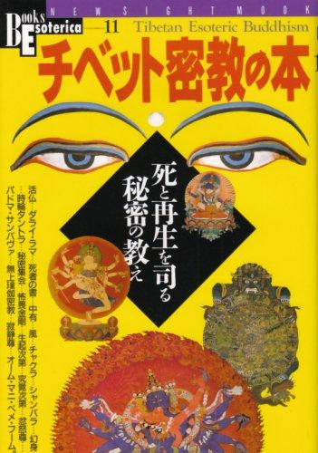 チベット密教の本―死と再生を司る秘密の教え (NEW SIGHT MOOK Books Esoterica 11号)