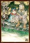 ソマリと森の神様 (4) (ゼノンコミックス)