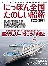 にっぽん全国たのしい船旅 2020-2021