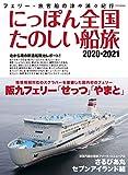 にっぽん全国たのしい船旅 2020-2021 (イカロス・ムック)
