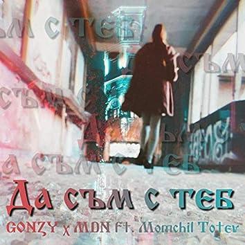 Da sym s teb (feat. MDN & Momchil Totev)