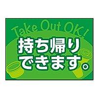 吸着ターポリン TakeOutOK持ち帰 (A5サイズ) 40336 (受注生産)