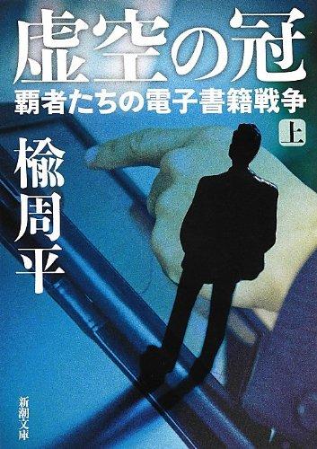 虚空の冠〈上〉―覇者たちの電子書籍戦争 (新潮文庫)