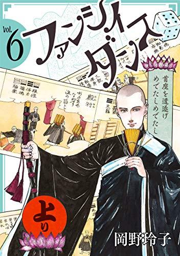 ファンシイダンス 6 (花とゆめコミックススペシャル)