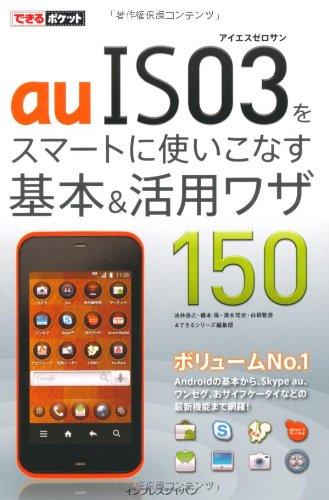 できるポケット au IS03をスマートに使いこなす基本&活用ワザ150の詳細を見る