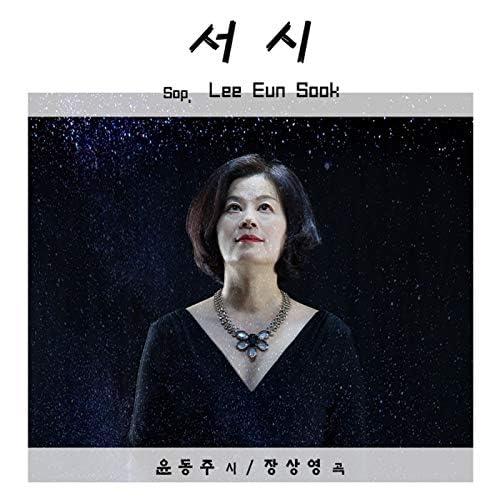 이은숙 Lee Eun Sook