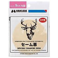 HAKUBA 高級クロス セーム革 9cm丸型 天然鹿革 KMC-CS9R