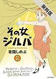 その女、ジルバ(2)【期間限定 無料お試し版】 (ビッグコミックス)