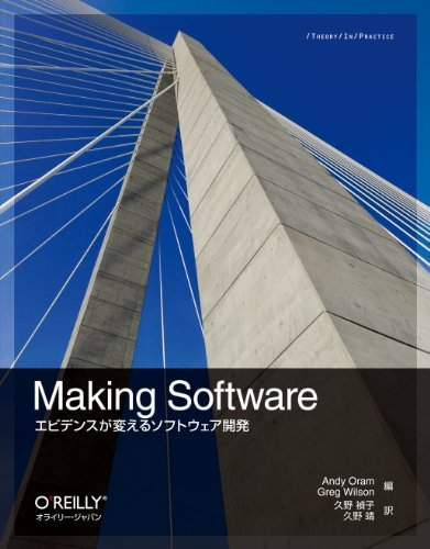Making Software ―エビデンスが変えるソフトウェア開発