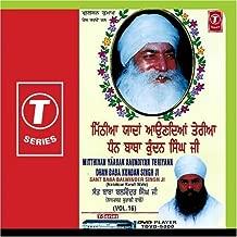 Mitthiyan Yaadan Aaundiyan Teriyaan Dhan Baba Kundan Singh Ji Vol. 16