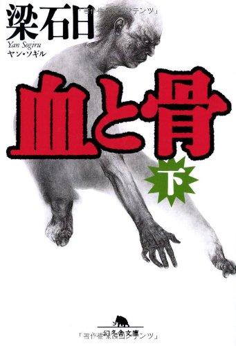 血と骨(下) (幻冬舎文庫)
