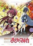 魔法少女まどか☆マギカ 4(通常版)[DVD]