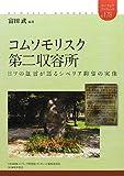 コムソモリスク第二収容所―日ソの証言が語るシベリア抑留の実像 (ユーラシアブックレット)