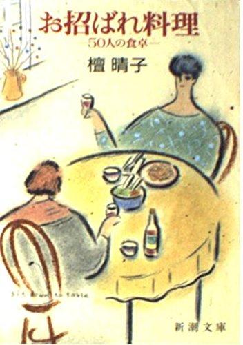 お招ばれ料理―50人の食卓 (新潮文庫)の詳細を見る
