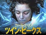 ツイン・ピークス ファースト・シーズン(字幕版)