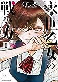 永世乙女の戦い方(1)【期間限定 無料お試し版】 (ビッグコミックス)