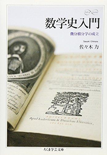 数学史入門―微分積分学の成立 (ちくま学芸文庫)
