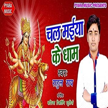 Chal Maiya Ke Dhaam