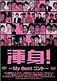渾身!~MY Best コント~[DVD]