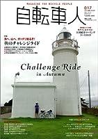 自転車人 2009秋号 No.17 (別冊山と溪谷)