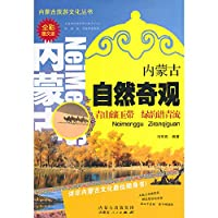 Inner Mongolia Tourism and Culture Series: Inner Mongolia natural wonders (full color version)(Chinese Edition)