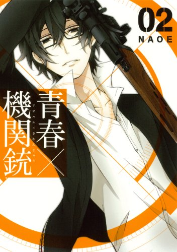 青春×機関銃 (2) (Gファンタジーコミックス)
