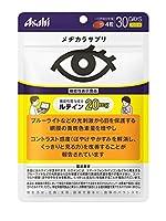 メヂカラサプリ 120粒(30日)[機能性表示食品]×5個