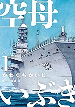 [かわぐちかいじ, 惠谷治]の空母いぶき(1) (ビッグコミックス)