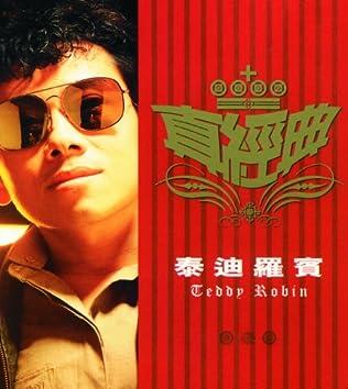 Zhen Jin Dian - Teddy Robin