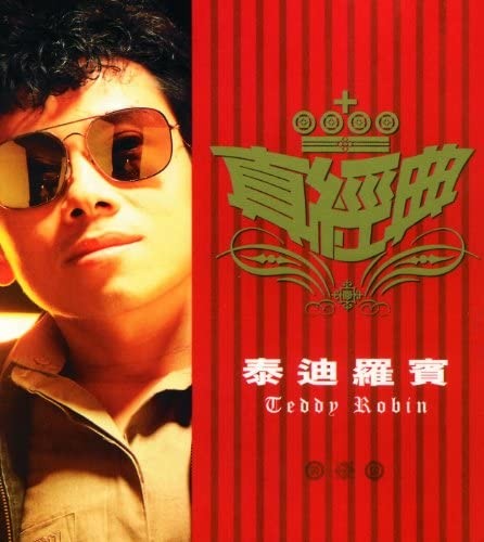 Teddy Robin