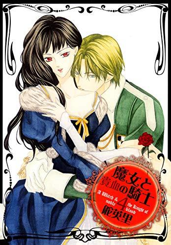 魔女と貴血の騎士 4巻 (冬水社・いち*ラキコミックス)
