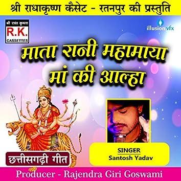 Mata Rani Mahamaya Ma Ki Aalha