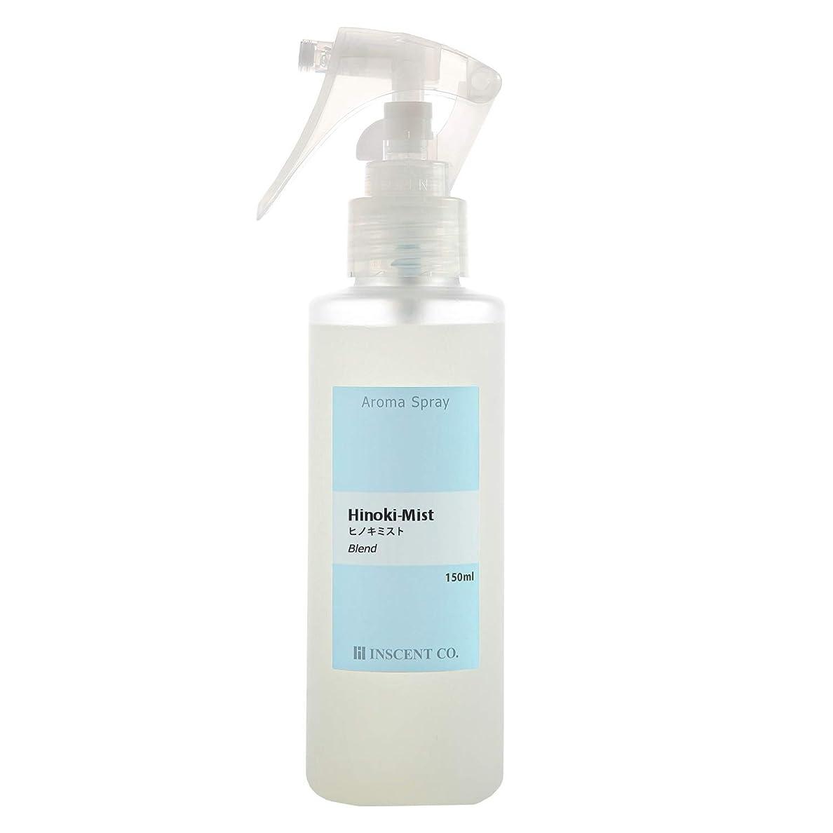 微視的枯渇する金銭的なアロマスプレー ブレンド ヒノキミスト 150ml インセント 天然精油そのままの香り