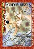 幻惑の鼓動(9) (Charaコミックス)