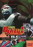 超人バロム・1 VOL.4[DVD]