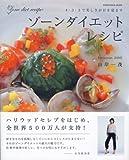 ゾーンダイエットレシピ―4・3・3で美しさが目を覚ます (晋遊舎ムック)