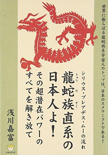 シリウス・プレアデス・ムーの流れ 龍蛇族直系の日本人よ! その超潜在パワーのすべてを解き放て (超☆わくわく)