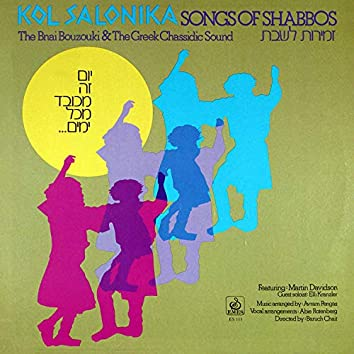 Kol Salonika, Songs of Shabbos