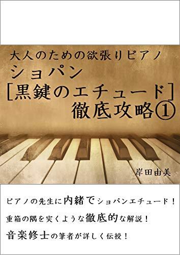大人のための欲張りピアノ [ショパン 黒鍵のエチュード] 徹底攻略①