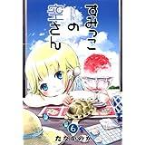 すみっこの空さん 6巻 (コミックブレイド)