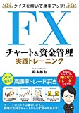 クイズを解いて勝率アップ! FX チャート&資金管理 実践トレーニング