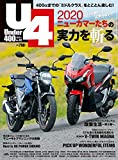 Under400 2020年6月号 雑誌