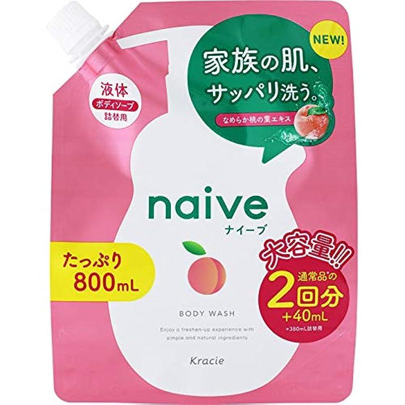シルク中偽善ナイーブ ボディソープ(桃の葉エキス配合) 詰替用 × 3個セット